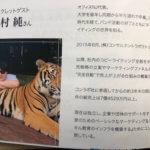 """公式プロフが""""虎""""な謎の男"""